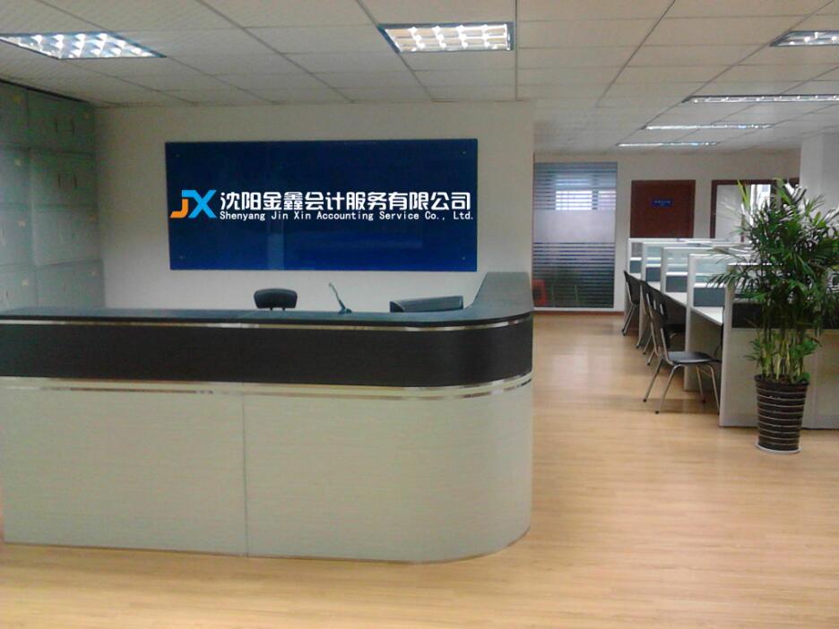 沈阳公司注册/代理记账